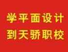 东莞万江区电脑培训学校万江区平面设计培训学校天骄职校