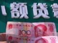 终于在南通海安找到最正规的急用钱贷款公司