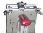 供应山东丝印机 曲面丝印机 水杯丝印机
