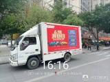 漳州广告宣传车租赁,流动视频车身广告车租赁