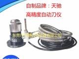 广东低价供应高精度CNC自动对刀仪,提供售后技术