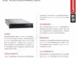 联想 System x3650 M5 至强双路 企业优选