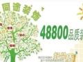 省力 省心 省钱 省时,48800品质装新家