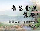南昌周边温泉冬季推荐,南昌金燕温泉