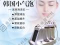 超微小气泡洁面嫩肤 洁面补水小气泡仪器 施得小气泡价格