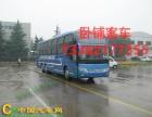 从杭州到长沙的旅游汽车大巴13362177355汽车安全