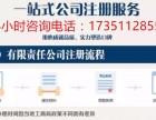 苏州注册公司 苏州代理记账 苏州公司注册