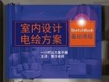 上海徐汇CAD制图培训,高级室内全案设计就业班