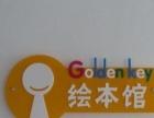 贝聊家园共育免费培训 助幼儿园管理招生