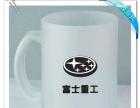专业订做礼品磨砂杯 设计满意再付款
