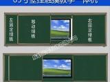 多媒体触摸一体机加推拉黑板绿板会议教学/触摸屏电子白板