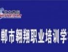 邯郸北大青鸟高薪就业保障