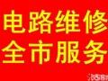 赤坎麻章霞山专业上门水电维修 水电检测 电器换装