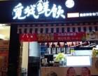 上海觅城鲜饮加盟费多少钱 怎么加盟觅城鲜饮