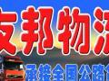 芜湖友邦货运代理—友邦货运主营国内公路零担运输服务