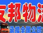 芜湖友邦货运代理友邦货运主营国内公路零担运输服务