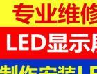 大连市专业维修LED显示屏维修调试维修牌匾发光字等