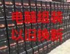 武汉洪山二手台式机回收价格 废旧电脑回收 好坏电脑统统回收