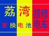 广州中山八路修车 补胎 更换蓄电池搭电