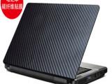 3D仿真碳纤维笔记本外壳膜 笔记本保护膜 商务经典电脑贴膜批发