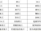 上海专业负责电工焊工等技工证和八大员培训还有特种操作证培训