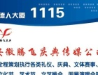 蚌埠腾飞庆典礼仪活动策划公司