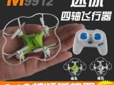 M9912迷你小四轴飞行器 2.4G六轴陀螺仪遥控飞机模型玩具加