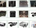 求购专业功放音箱,调音台,周边设备,KTV包房设备投影机等