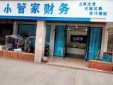 温江区天府街道财务公司代办公司注册营业执照