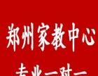 郑州物理化学数学英语一对一上门家教