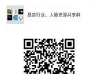 昌吉商机共享微信群火爆期待持有供需资源的商友入驻!