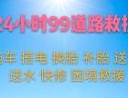 武汉东西湖区道路救援电话 汽车救援 拖车救援