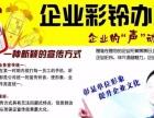 400电话招代理加盟 企业彩铃 网站制作