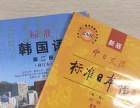 徐州哪里可以学习 韩语 和日语 呢