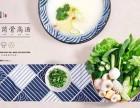 2018新晋品牌-青蔬麻辣烫-开启加盟模式啦!