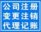 赣州地区代办公司注册变更注销代理记账