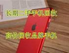 宁波回收手机 相机苹果iPad iPhone单反镜头 笔记本