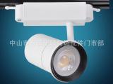 厂家直销COB轨道灯外壳 20WCOB大透镜轨道灯外壳套件 无光