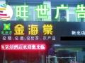 陈江仲恺招牌广告丝印条幅门牌展板背光板仲恺有机板惠