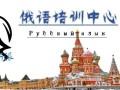新疆俄语培训 新疆新派俄语培训中心