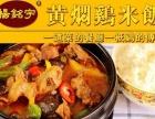 楊銘宇黄焖鸡米饭加盟费用/项目详情
