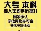 成人高考报名——桂林理工大学函授大专 函授专升本