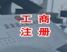 西安公司注册 快速注销公司 西安专业注册公司 代理记账