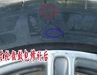 石家庄新乐市 最好的轮胎侧面硬伤修补店