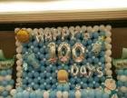 满月宴百日宴周岁宴十周岁宝宝宴生日派对主题策划气球布置