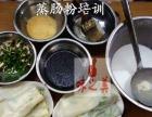 砂锅麻辣烫培训上海老鸭粉丝汤培训重庆火锅底料培训