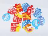 PP服装吊牌 透明PVC彩印塑料吊牌  超市各种吊牌 吊卡 卡片