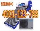 欢迎进入-南通皇明空气能-(总部各中心)%售后服务网站电话