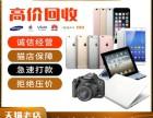武汉哪里收二手笔记本电脑,手机,数码,武汉高价回收手机,电脑