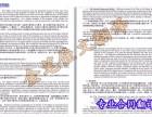 上海专业简历翻译公司专业简历翻译服务公司